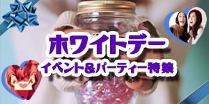 大阪ホワイトデーイベント2019特集|みんなで楽しく盛り上がる素敵なホワイトデーの恋活&パーティー♪