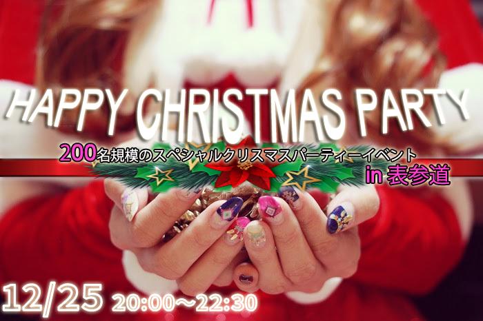 ★12/25(金)【200名規模】【表参道】HAPPYクリスマスパーティー2015♪恋活&友活に最適♪気軽にクリスマスを楽しもう♪★東京・青山・飲み会・街コン・オフ会・イベント