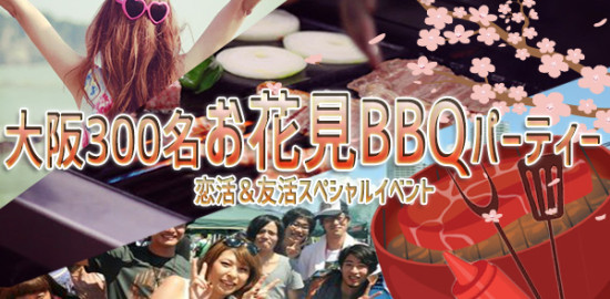 ◆4/2(日)【大阪城公園】【お花見】300名規模♪誰でも参加しやすいお花見BBQパーティー♪気軽に友達や恋人を作りに来てください♪7割の方がお一人で初参加です!♪◆