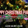 ★12/20(日)【大阪】100名HAPPYクリスマスパーティー2020♪恋活・友活にも最適♪7割の方が初参加♪みんなで最高のクリスマスイベントを楽しもう♪