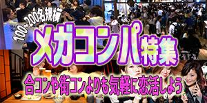 メガコンパ特集|大阪 開催のおしゃれな恋活 友活 飲み会 イベント♪合コン や街コン よりも少し気軽に参加できるのがオススメ★
