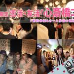☆1/20(金)30名限定『心斎橋コン』大阪ミナミ開催の誰でも参加しやすい恋活&友活パーティーイベント♪初参加7割以上なので気軽に参加できます☆