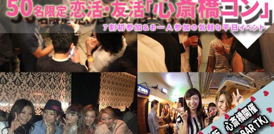 50名限定『心斎橋コン』女性参加費無料♪大阪ミナミ開催の誰でも参加しやすい恋活&友活パーティーイベント♪初参加7割以上なので気軽に参加できます☆