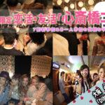 ☆12/27(木)50名限定『心斎橋コン』女性参加費無料♪大阪ミナミ開催の誰でも参加しやすい恋活&友活パーティーイベント♪初参加7割以上なので気軽に参加できます☆