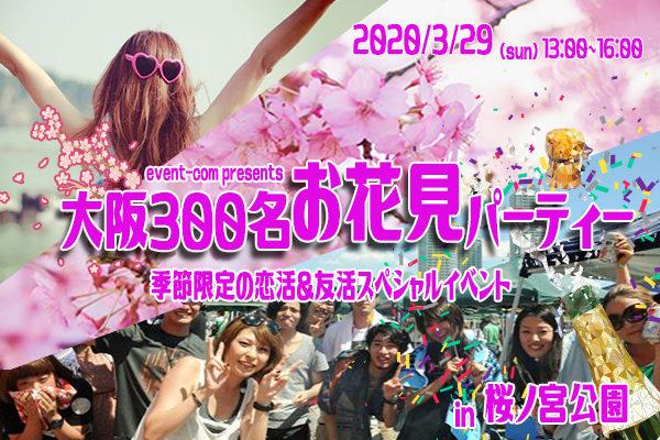 ◆3/29(日)【桜ノ宮公園】【お花見】300名規模♪誰でも参加しやすいお花見パーティーイベント♪気軽に友達や恋人を作りに来てください♪7割の方がお一人で初参加です!♪◆