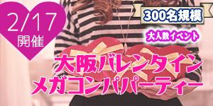 ☆2/17(日)【300名規模】梅田バレンタインメガコンパパーティー♪誰でも参加しやすい恋活&友活イベント♪初参加7割以上で気軽にご参加できます♪☆