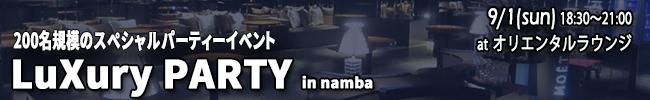 ★9/1(日)【200名規模】【難波】恋活&友活LUXURYパーティー in オリエンタルラウンジ♪誰でも参加しやすい大阪開催のスペシャルパーティー♪初参加&お一人参加大歓迎★