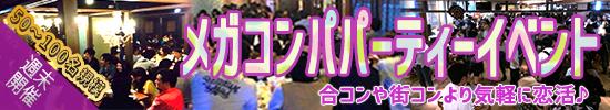 ☆毎週開催【大阪梅田・心斎橋】気軽な出会いと交流ができる恋活&友活ダイニングパーティー♪7割以上が初参加の気軽なイベント☆大阪街コン・飲み会・イベント☆