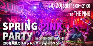☆4/20(土)【200名規模】心斎橋@THE PINK 貸切♪Special Spring Pink パーティー♪初参加7割以上のラグジュアリースペシャルイベント♪恋活や友達作り・婚活にも!☆