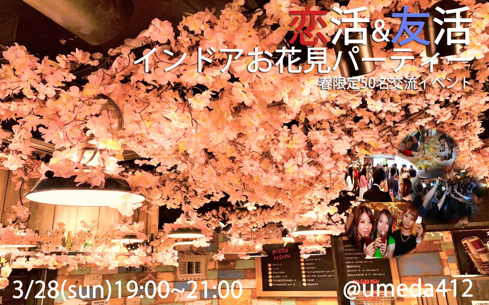 ◆3/28(日)【インドアお花見】50名規模♪誰でも参加しやすい室内お花見パーティーイベント♪気軽に友達や恋人を作りに来てください♪7割の方がお一人で初参加です!♪◆