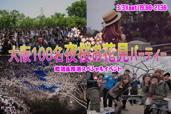 ◆3/31(土)【夜桜】【桜ノ宮】100名規模♪誰でも参加しやすいお花見パーティー♪気軽に友達や恋人を作りに来てください♪7割の方がお一人で初参加です♪◆
