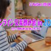 ★5/16(土)【Stay Home】オンライン交流飲み会♪ZOOMで気軽におうちでできる出会いイベント★