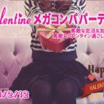 ☆2/12(月・祝)【100名規模】心斎橋バレンタインメガコンパパーティー♪誰でも参加しやすい恋活&友活イベント♪初参加7割以上で気軽にご参加できます♪☆