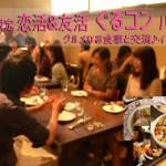◆6/26(日)【50名限定】誰でも参加しやすい恋活&友活 「ぐるコンパーティー」♪おいしい食事を食べながら楽しく交流♪7割の方がお一人で初参加です!大阪難波開催の飲み会オフ会イベント♪◆