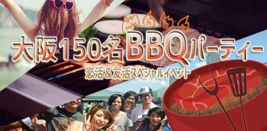 ◆11/5(日)【大阪BBQ】150名規模♪誰でも参加しやすいBBQパーティー♪気軽に友達や恋人を作りに来てください♪秋の味覚たくさんの季節限定スペシャルイベント♪7割の方がお一人で初参加です♪◆