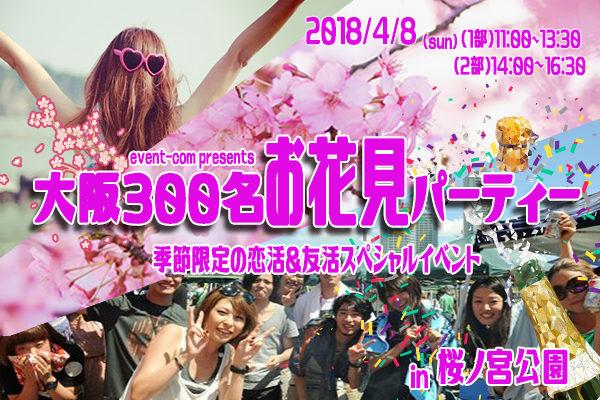 ◆4/8(日)【桜ノ宮公園】【お花見】300名規模♪誰でも参加しやすいお花見パーティーイベント♪気軽に友達や恋人を作りに来てください♪7割の方がお一人で初参加です!♪◆