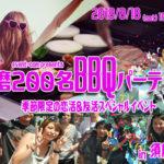 ◆8/18(土)【須磨海岸】【BBQ】200名規模♪誰でも参加しやすい海の家BBQパーティー♪気軽に友達や恋人を作りに来てください♪夏限定のスペシャルイベント♪7割の方がお一人で初参加です♪◆