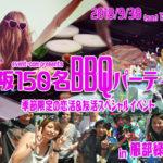 ◆9/30(日)【大阪BBQ】150名規模♪誰でも参加しやすいBBQパーティー♪気軽に友達や恋人を作りに来てください♪春夏限定スペシャルイベント♪7割の方がお一人で初参加です♪◆