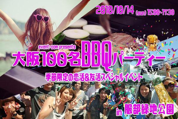 ◆10/14(日)【BBQ】【服部緑地】100名規模♪誰でも参加しやすいBBQパーティー♪気軽に友達や恋人を作りに来てください♪春夏限定スペシャルイベント♪7割の方がお一人で初参加です♪◆