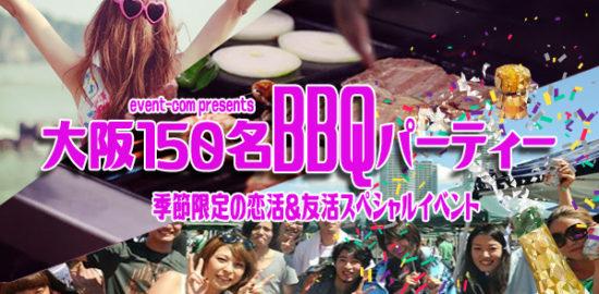 ◆3/10(日)【大阪BBQ】150名規模♪誰でも参加しやすいBBQパーティー♪気軽に友達や恋人を作りに来てください♪春夏限定スペシャルイベント♪7割の方がお一人で初参加です♪◆