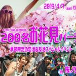 ◆4/7(日)【桜ノ宮公園】【お花見】200名規模♪誰でも参加しやすいお花見パーティーイベント♪気軽に友達や恋人を作りに来てください♪7割の方がお一人で初参加です!♪◆