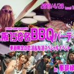 ◆4/28(日)【大阪BBQ】150名規模♪誰でも参加しやすいBBQパーティー♪気軽に友達や恋人を作りに来てください♪季節限定スペシャルイベント♪7割の方がお一人で初参加です♪◆