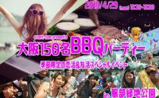 ◆4/29(月・祝)【大阪BBQ】150名規模♪誰でも参加しやすいBBQパーティー♪気軽に友達や恋人を作りに来てください♪季節限定スペシャルイベント♪7割の方がお一人で初参加です♪◆