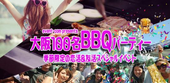◆5/3(金・祝)【BBQ】【服部緑地】100名規模♪誰でも参加しやすいBBQパーティー♪気軽に友達や恋人を作りに来てください♪春夏限定スペシャルイベント♪7割の方がお一人で初参加です♪◆