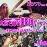 ◆5/19(日)【大阪BBQ】150名規模♪誰でも参加しやすいBBQパーティー♪気軽に友達や恋人を作りに来てください♪季節限定スペシャルイベント♪7割の方がお一人で初参加です♪◆