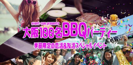 ◆6/9(日)【BBQ】【服部緑地】100名規模♪誰でも参加しやすいBBQパーティー♪気軽に友達や恋人を作りに来てください♪春夏限定スペシャルイベント♪7割の方がお一人で初参加です♪◆