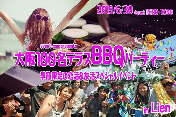 ◆6/30(日)【室内BBQ】100名規模♪誰でも参加しやすい室内BBQパーティー♪気軽に友達や恋人を作りに来てください♪春夏限定スペシャルイベント♪7割の方がお一人で初参加です♪◆