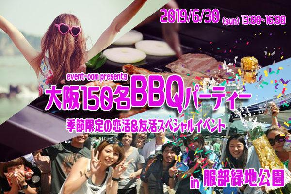 ◆6/30(日)【大阪BBQ】150名規模♪誰でも参加しやすいBBQパーティー♪気軽に友達や恋人を作りに来てください♪季節限定スペシャルイベント♪7割の方がお一人で初参加です♪◆