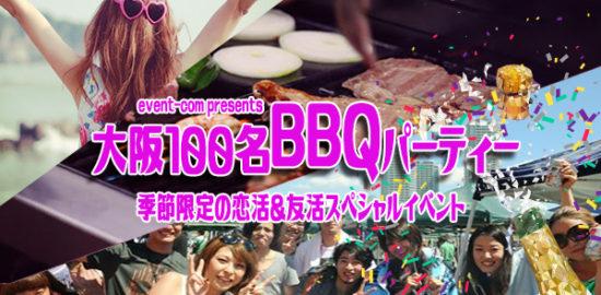 ◆7/7(日)【BBQ】【服部緑地】100名規模♪誰でも参加しやすいBBQパーティー♪気軽に友達や恋人を作りに来てください♪春夏限定スペシャルイベント♪7割の方がお一人で初参加です♪◆