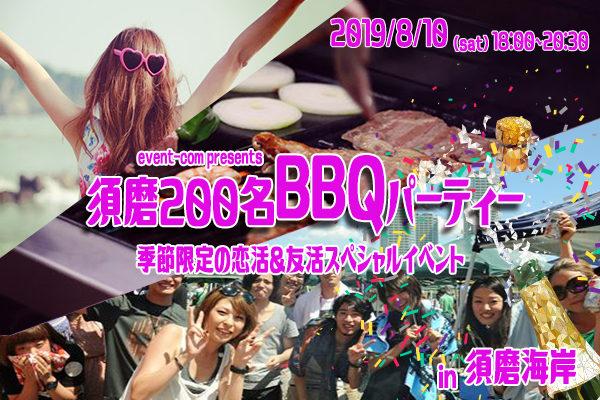 ◆8/10(土)【須磨海岸】【BBQ】200名規模♪誰でも参加しやすい海の家BBQパーティー♪気軽に友達や恋人を作りに来てください♪夏限定のスペシャルイベント♪7割の方がお一人で初参加です♪◆