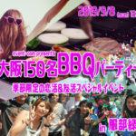 ◆9/8(日)【大阪BBQ】150名規模♪誰でも参加しやすいBBQパーティー♪気軽に友達や恋人を作りに来てください♪季節限定スペシャルイベント♪7割の方がお一人で初参加です♪◆