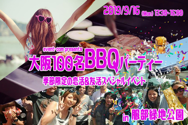 ◆9/16(月・祝)【BBQ】【服部緑地】100名規模♪誰でも参加しやすいBBQパーティー♪気軽に友達や恋人を作りに来てください♪春夏限定スペシャルイベント♪7割の方がお一人で初参加です♪◆