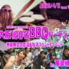 ◆4/11(土)【BBQ】【服部緑地】100名規模♪誰でも参加しやすいBBQパーティー♪気軽に友達や恋人を作りに来てください♪春夏限定スペシャルイベント♪7割の方がお一人で初参加です♪◆