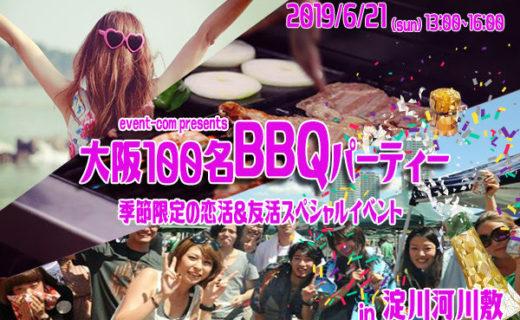◆6/21(日)【BBQ】100名規模♪誰でも参加しやすいアウトドアBBQパーティー♪気軽に友達や恋人を作りに来てください♪春夏限定スペシャルイベント♪7割の方がお一人で初参加です♪◆