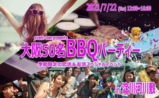 ◆7/22(木祝)【BBQ】【淀川公園】50名規模♪誰でも参加しやすいBBQパーティー♪気軽に友達や恋人を作りに来てください♪春夏限定スペシャルイベント♪7割の方がお一人で初参加です♪◆