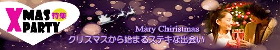 大阪クリスマスパーティーイベント特集2018|素敵な雰囲気で恋活&友活♪