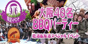 ◆9/6(日)【BBQ】【服部緑地】40名規模♪誰でも参加しやすいBBQパーティー♪気軽に友達や恋人を作りに来てください♪春夏限定スペシャルイベント♪7割の方がお一人で初参加です♪◆