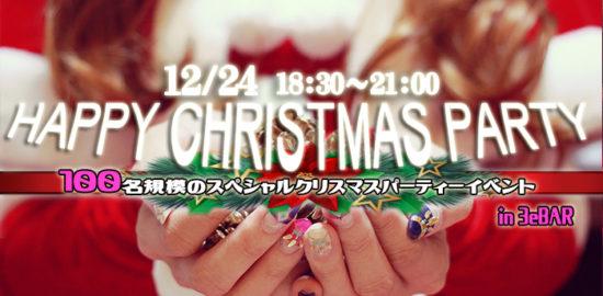 ★12/24(月・祝)【大阪】100名HAPPYクリスマスパーティー2018♪恋活・友活にも最適♪7割の方が初参加♪Xmasプレゼント交換なども楽しめるスペシャルイベント♪