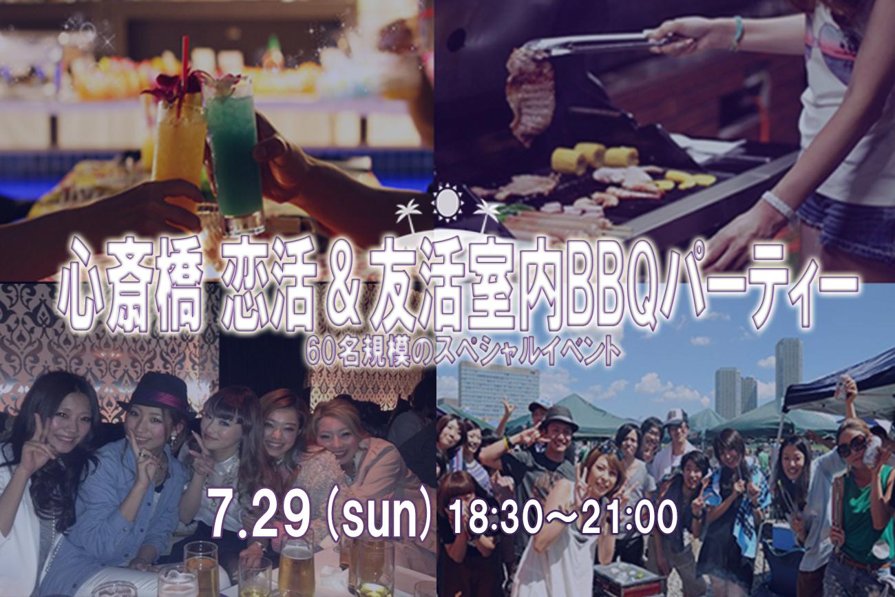 ◆7/29(日)【心斎橋】【テラスBBQ】60名規模♪誰でも参加しやすいBBQパーティー♪気軽に友達や恋人を作りに来てください♪恋活・友活にぴったりな出会いのイベント♪7割の方がお一人で初参加です♪◆