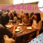 ★1/21(土)【名古屋】年の差恋活パーティー♪頼れる年上男性とかわいい年下女性が出会うスペシャルイベント★