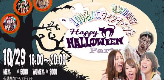 【恵比寿】100名SPECIALハロウィンパーティー2017♪★恵比寿開催の期間限定ハロウィンイベント!気軽に仮装・コスプレをみんなで楽しもう♪☆