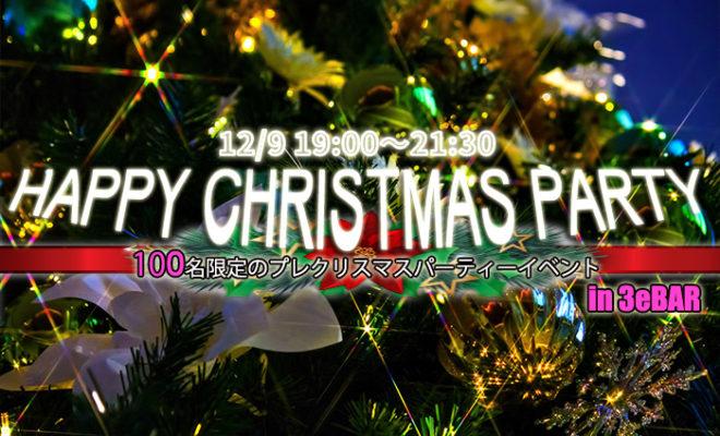 ★12/9(土)【心斎橋】【100名規模】HAPPYクリスマスパーティー2017♪みんなで気軽に楽しむクリスマスイベント♪恋活&友活にも最適!7割の方がお一人で初参加♪