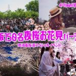◆4/7(日)【夜桜】【桜ノ宮】150名規模♪誰でも参加しやすいお花見パーティー♪気軽に友達や恋人を作りに来てください♪7割の方がお一人で初参加です♪◆