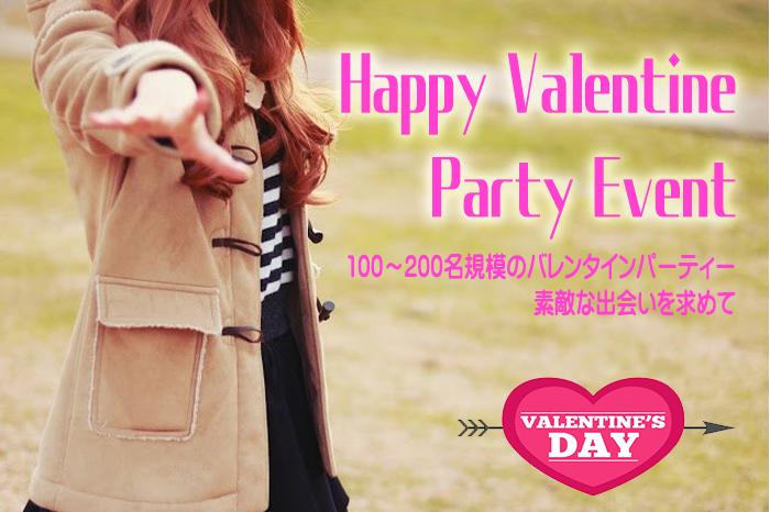 大阪バレンタインイベント特集|恋が盛り上がるスペシャルパーティーがたくさん♪色々なバレンタインを楽しもう☆