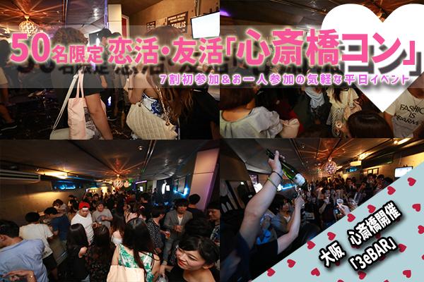 ☆50名恋活・友活『心斎橋コン』♪大阪ミナミ開催の誰でも参加しやすい恋活&友活パーティーイベント♪初参加7割以上なので気軽に参加できます☆
