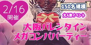 ☆2/16(日)【150名規模】淀屋橋バレンタインメガコンパパーティー♪誰でも参加しやすい恋活&友活イベント♪初参加7割以上で気軽にご参加できます♪☆